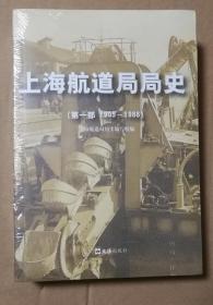 上海航道局局史(1、2 共两册)