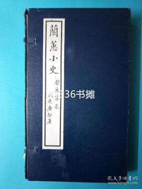 2005年据原版影印《兰蕙小史》中国第一部有兰花照片的兰谱 ,2005年中国兰友网钟先生主持据1923年中华书局原版影印