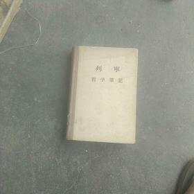 精装,50年代旧书,列宁,哲学笔记