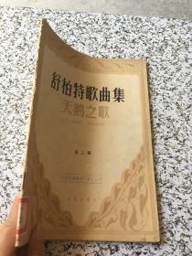 舒柏特歌曲集 天鹅之歌(第三册)