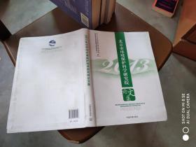 2013年北京市环境保护科学研究院论文集
