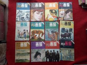 怀旧收藏杂志《富春江连环画》1982年12期全浙江人民美术代号32-6