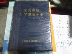 常诵佛经生字注音手册