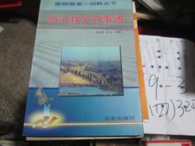 农民致富一招鲜丛书:防汛救灾百事通