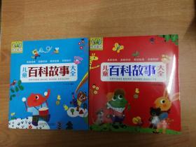 儿童百科故事大全 全套2册 红钻版+黄钻版 彩图注音(万有童书)