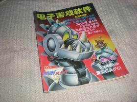 电子游戏软件 1996年12期