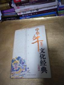 中华五千年文化经典(上册)
