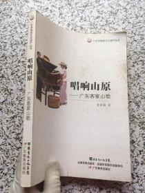 唱响山原:广东客家山歌