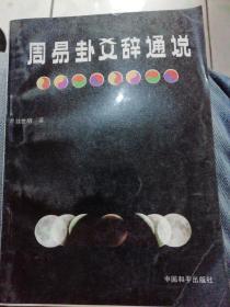 周易卦爻辞通说(附周易三探)
