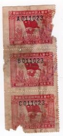 西南区税票------1949年西南区旗球图印花税票,伍万圆,3张023