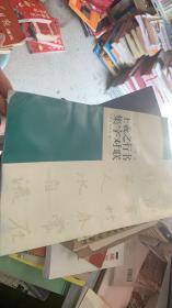 王羲之行书集字对联    店42