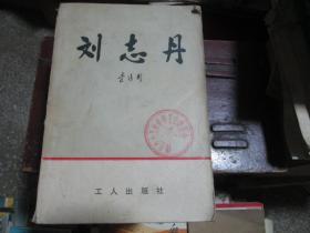 刘志丹(插图本。此书只有上册,没有下册。记录了刘志丹革命战斗的生涯)