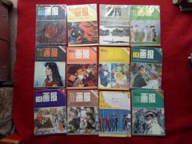 怀旧收藏杂志《富春江连环画》1984年12期全浙江人民美术代号32-6