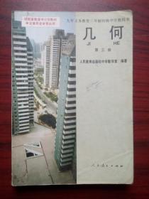 初中几何第三册,初中数学1994年第1版a
