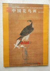 海外遗珍中国花鸟画