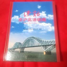 漫话京沪高速铁路