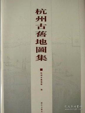 杭州古旧地图集(8开精装 全一册)