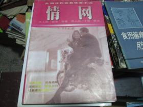 外国现代经典性爱小说:情网