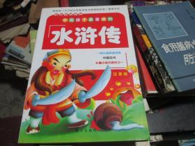 新阅读与经典:水浒传