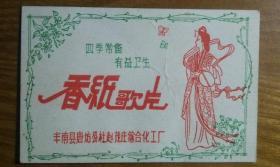 香纸歌片     L