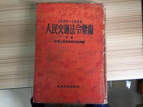 1950-1954人民交通法令汇编 (下)16开精装厚册 55年一版一印繁体竖版