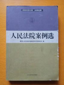 人民法院案例选2005年第2辑(总第52辑)