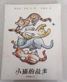 小猫的故事