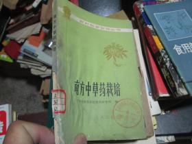 农村科学实验丛书:南方中草药栽培