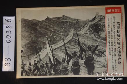 1566 东京日日 写真特报《万里长城八达岭攻略》大开写真纸 战时特写 尺寸:46.7*30.8cm