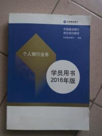 个人银行业务。学员用书2016年版