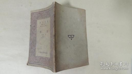 灌溉(民国初版,万有文库)