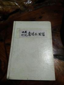 汉英对照中国古典名著丛书・唐诗三百首  中国古典名著丛书