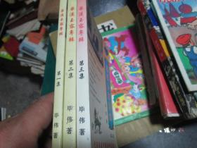 华溪玉容专辑(第一二三集)