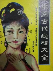 中国古代痣相大全
