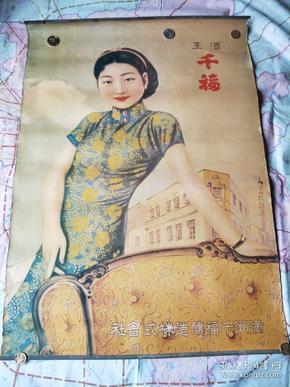 民国千福王酒广告画