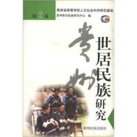贵州世居民族研究(第2卷)