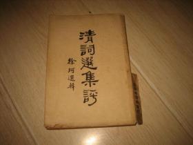 清词选集评(民国15年初版)