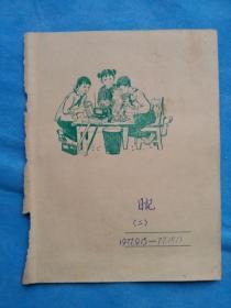 岁月留痕40---老笔记本封面