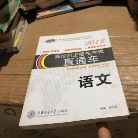 高校自主招生考试直通车:语文  2012