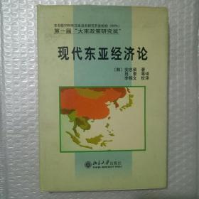 现代东亚经济论(安忠荣签名)
