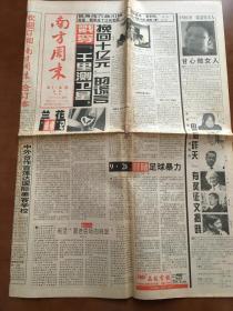 南方周末报1995.09.29第607期 8版 本期新闻人物:蒙盖拉夫人 挽回十亿的谎言 9.24目睹足球暴力