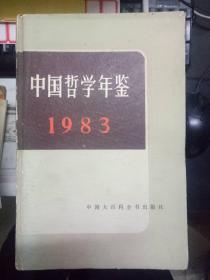 《中国哲学年鉴 1983》关于共产主义思的实践、开创哲学社会科学研究的新局面、面向实际,搞好哲学研究工作、进一步开展辩证自然观的研究.....