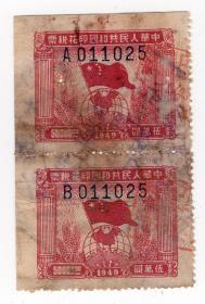 西南区税票------1949年西南区旗球图印花税票,伍万圆,2张025