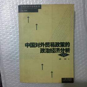 中国对外贸易政策的政治经济分析