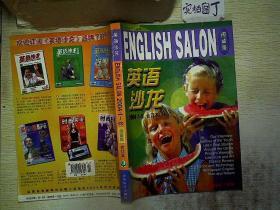 英语沙龙.2004 1-6 (阅读版)合订本