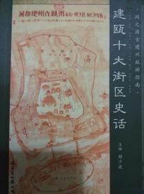 建瓯十大街区史话