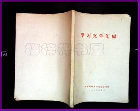 公安部机关党委办公室 学习文件汇编