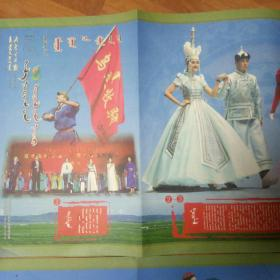Inner Mongolia Daily. Mongolian version. August 21, 2018. The opening ceremony of the 15th China Inner Mongolia Grassland Culture Festival. 2