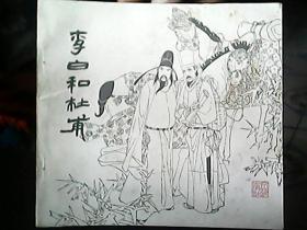 连环画:《李白与杜甫》(24开)