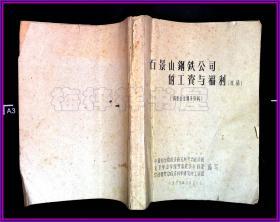 石景山钢铁公司的工资与福利   草稿 典型企业调查资料 1959 中科院 赵鹏翔